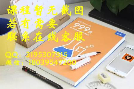 自考《00054管理学原理》教材基础精讲课程讲义电子书【据白瑷峥/人大2014版】