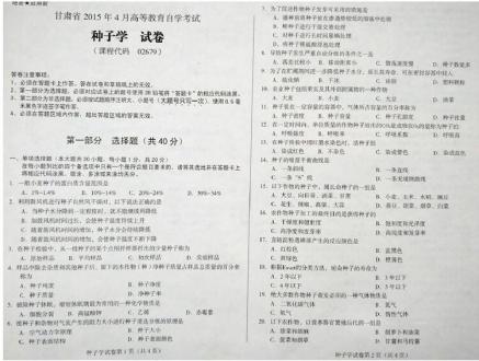 自考《02679种子学》(甘肃)2015年4月真题考卷电子版