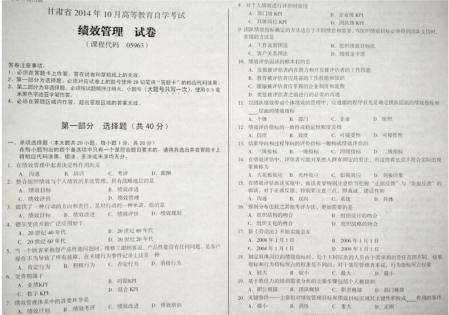 自考《05963绩效管理》(甘肃)2014年10月真题考卷电子版