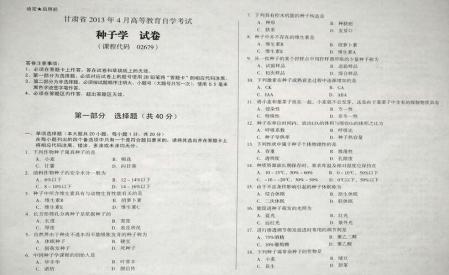 自考《02679种子学》(甘肃)2013年4月真题考卷电子版