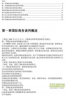 自考《00186国际商务谈判》内部串讲笔记【据刘园/中国人大2008版】
