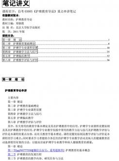 自考《03005护理教育导论》考试重点串讲笔记【送视频】【据郑修霞/北大医学2011版】