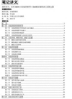 自考《00058市场营销学》教材基础精讲讲义【配有声讲解】【据毕克贵/中国人大2015版】