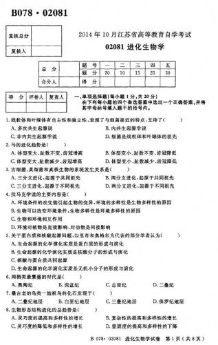 自考《02081进化生物学》(江苏)2014年10月真题考卷电子版