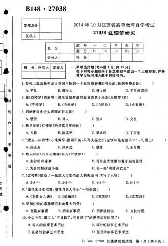 【必备】自考《27038红楼梦研究》(江苏)真题及答案电子版【15份】【送集训资料】