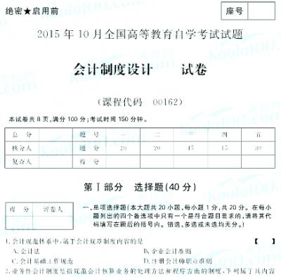 全国自考《00162会计制度设计》2015年10月真题及