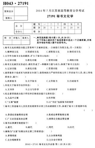 自考《27191秘书文化学》(江苏)真题考卷电子版【2份】