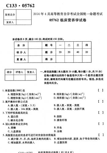 自考《05762临床营养学》2014年4月真题考卷电子版