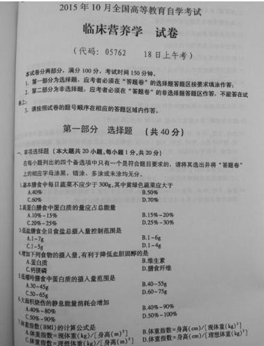 自考《05762临床营养学》2015年10月真题考卷电子版