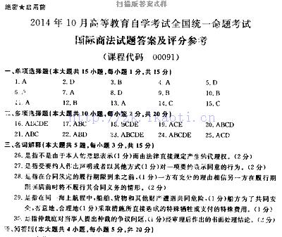 【必备】自考《00091国际商法》历年真题及答案电子版【26份】【已含18年4月】【标准答案/含评分参考】#【再送无纸化模考软件】