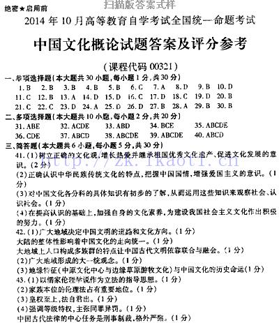 【必备】自考《00321中国文化概论》历年真题及答案电子版【24份】【已含18年4月】【标准答案/含评分参考】#【再送集训资料】/【再送无纸化模考软件】