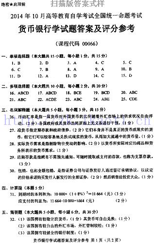 【必备】自考《00066货币银行学》历年真题及答案电子版【25份】【已含18年4月】【改卷答案/评分标准】#【再送模考软件】