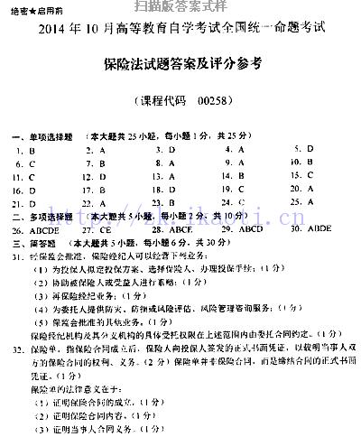 【必备】自考《00258保险法》历年真题及答案电子版【25份】【已含18年4月】【标准答案/含评分参考】/【再送单元测试题】/【再送考前深度密押题】/#【再送无纸化模考软件】【再送电子书】