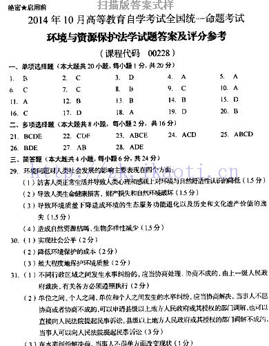 【必备】自考《00228环境与资源保护法》历年真题及答案电子版【25份】【已含17年10月】【标准答案/含评分参考】
