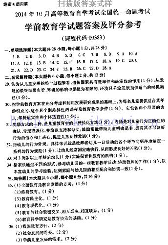 【必备】自考《00383学前教育学》历年真题及答案电子版【24份】【标准答案/含评分参考】【再送电子书】