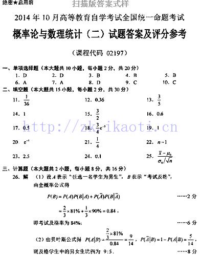 【必备】自考《02197概率论与数理统计二》历年真题及答案电子版【24份】【已含18年4月】【标准答案/含评分参考】【再送电子书】