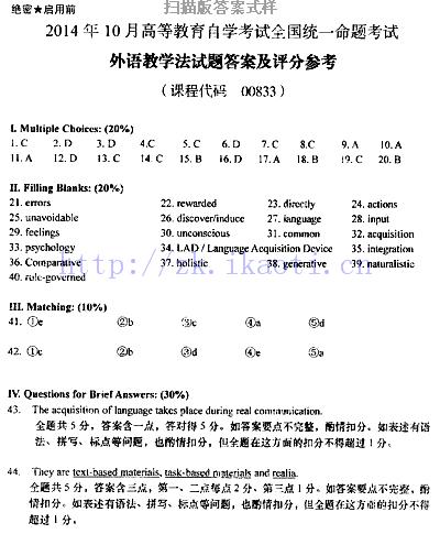【必备】自考《00833外语教学法》历年真题及答案电子版【22份】【已含18年4月】【标准答案/含评分参考】【再送电子书】