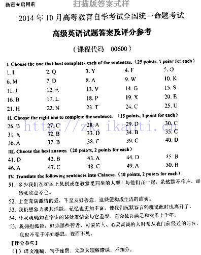 【必备】自考《00600高级英语》历年真题及答案电子版【22份】【已含17年10月】【标准答案/含评分参考】