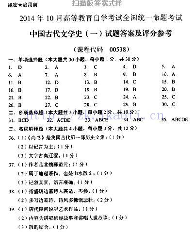 【必备】自考《00538中国古代文学史一》历年真题及答案电子版【24份】【已含17年10月】【标准答案/含评分参考】/【再送单元练习题】/【再送考前深度密押题】/