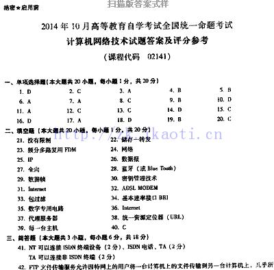 【必备】自考《02141计算机网络技术》历年真题及答案电子版【25份】【已含18年4月】【标准答案/含评分参考】
