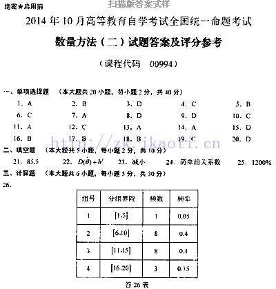 【必备】自考《00994数量方法二》历年真题及答案电子版【23份】【已含18年4月】【标准答案/含评分参考】