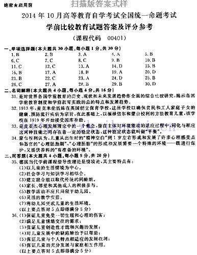 【必备】自考《00401学前比较教育》历年真题及答案电子版【20份】【标准答案/含评分参考】#【再送无纸化模考软件】
