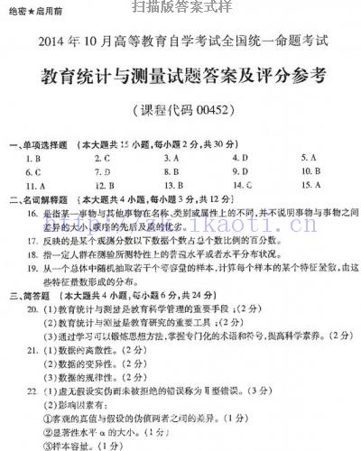 【必备】自考《00452教育统计与测量》历年真题及答案电子版【26份】【已含18年4月】【标准答案/含评分参考】#【再送无纸化模考软件】