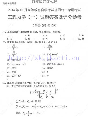 【必备】自考《02159工程力学一》历年真题及答案电子版【21份】【已含18年4月】【标准答案/含评分参考】【再送电子书】