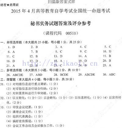 【必备】自考《00510秘书实务》历年真题及答案电子版【19份】【已含18年4月】【标准答案/含评分参考】#【再送无纸化模考软件】