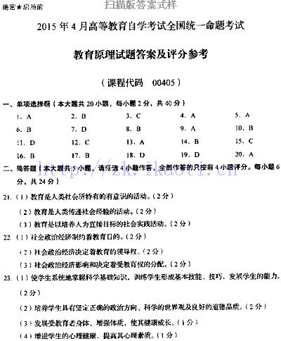 【必备】自考《00405教育原理》历年真题及答案电子版【23份】【已含18年4月】【标准答案/含评分参考】【赠复习资料】
