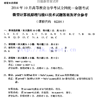 【必备】自考《02205微型计算机原理与接口技术》历年真题及答案电子版【19份】【已含18年4月】【标准答案/含评分参考】