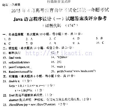【必备】自考《04747Java语言程序设计一》历年真题及答案电子版【16份】【已含18年4月】【标准答案/含评分参考】