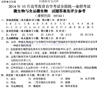 【必备】自考《05741微生物与食品微生物》历年真题及答案电子版【12份】【标准答案/含评分参考】
