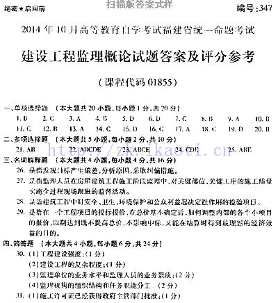 【必备】自考《01855建设工程监理概论》(福建)历年真题及答案电子版【13份】【已含18年4月】【改卷答案/含评分参考】