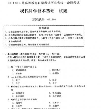 自考《03130现代科学技术基础》(河北)2014年4月真题考卷电子版