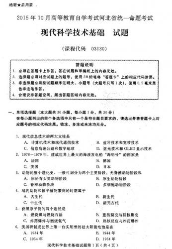 自考《03130现代科学技术基础》(河北)2015年10月真题考卷电子版