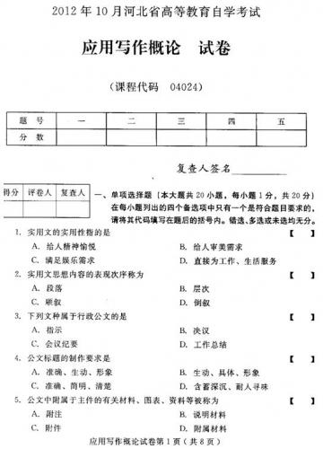 自考《04024应用写作概论》(河北)2012年10月真题及答案电子版