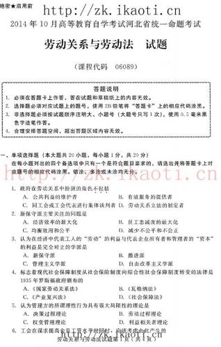 自考《06089劳动关系与劳动法》(河北)2014年10月真题考卷电子版