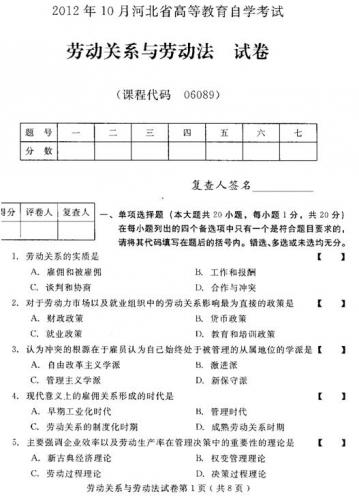 自考《06089劳动关系与劳动法》(河北)2012年10月真题及答案电子版