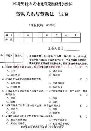 自考《06089劳动关系与劳动法》(河北)2011年10月真题及答案电子版