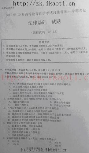 自考《08118法律基础》(河北)2015年10月真题考卷电子版