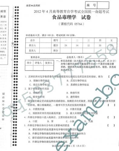 自考《05764食品毒理学》历年真题考卷电子版【9份】