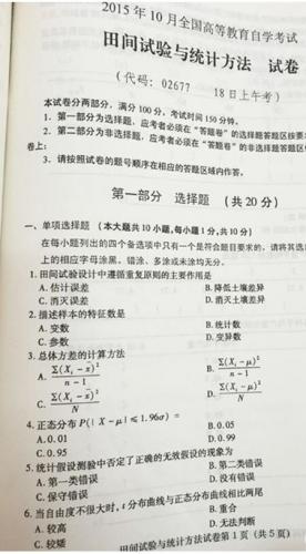 自考《02677田间试验与统计方法》真题及答案电子版【10份】【标准答案/含评分参考】