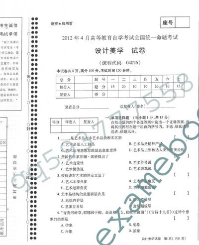 自考《04026设计美学》(统考卷)12年4月真题及答案电子版