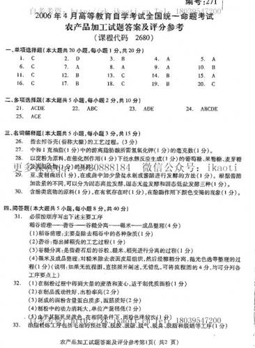 自考《02680农产品加工》历年真题及答案电子版【改卷答案/评分标准】