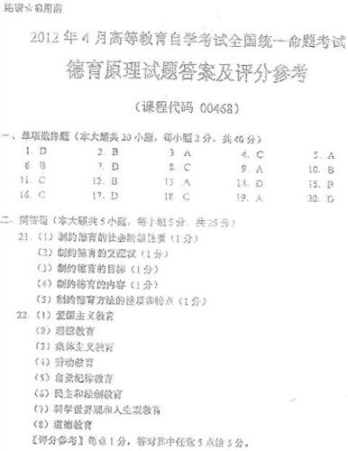 【必备】自考《00468德育原理》历年真题及答案电子版【21份】#【再送模考软件】