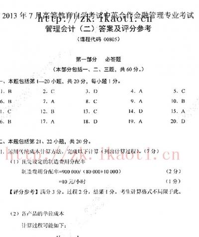 自考《00805管理会计二》2013年7月真题及答案电子版