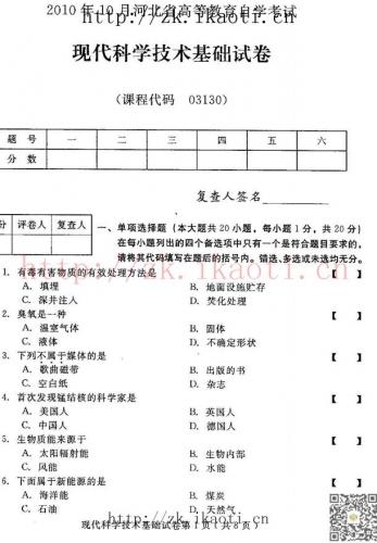自考《03130现代科学技术基础》(河北)2010年10月真题及答案电子版