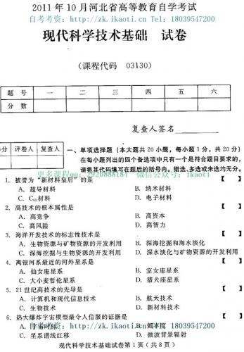 自考《03130现代科学技术基础》(河北)2011年10月真题及答案电子版