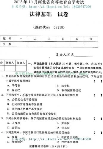 自考《08118法律基础》(河北)2012年10月真题及答案电子版